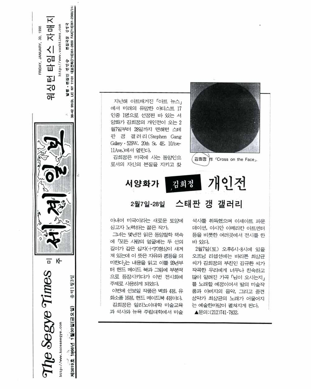 The Segye Times, article