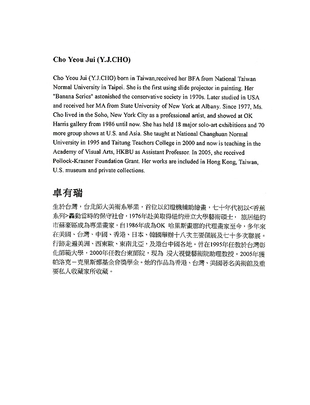 Y. J. Cho's Biography