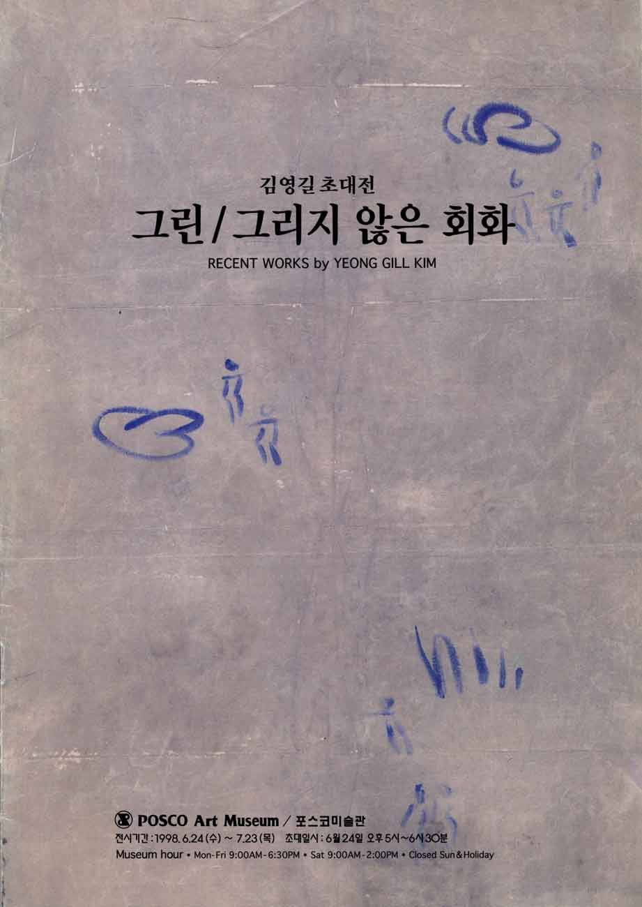 Drawn and Un-drawn Paintings of Yeong Gill Kim, cover page