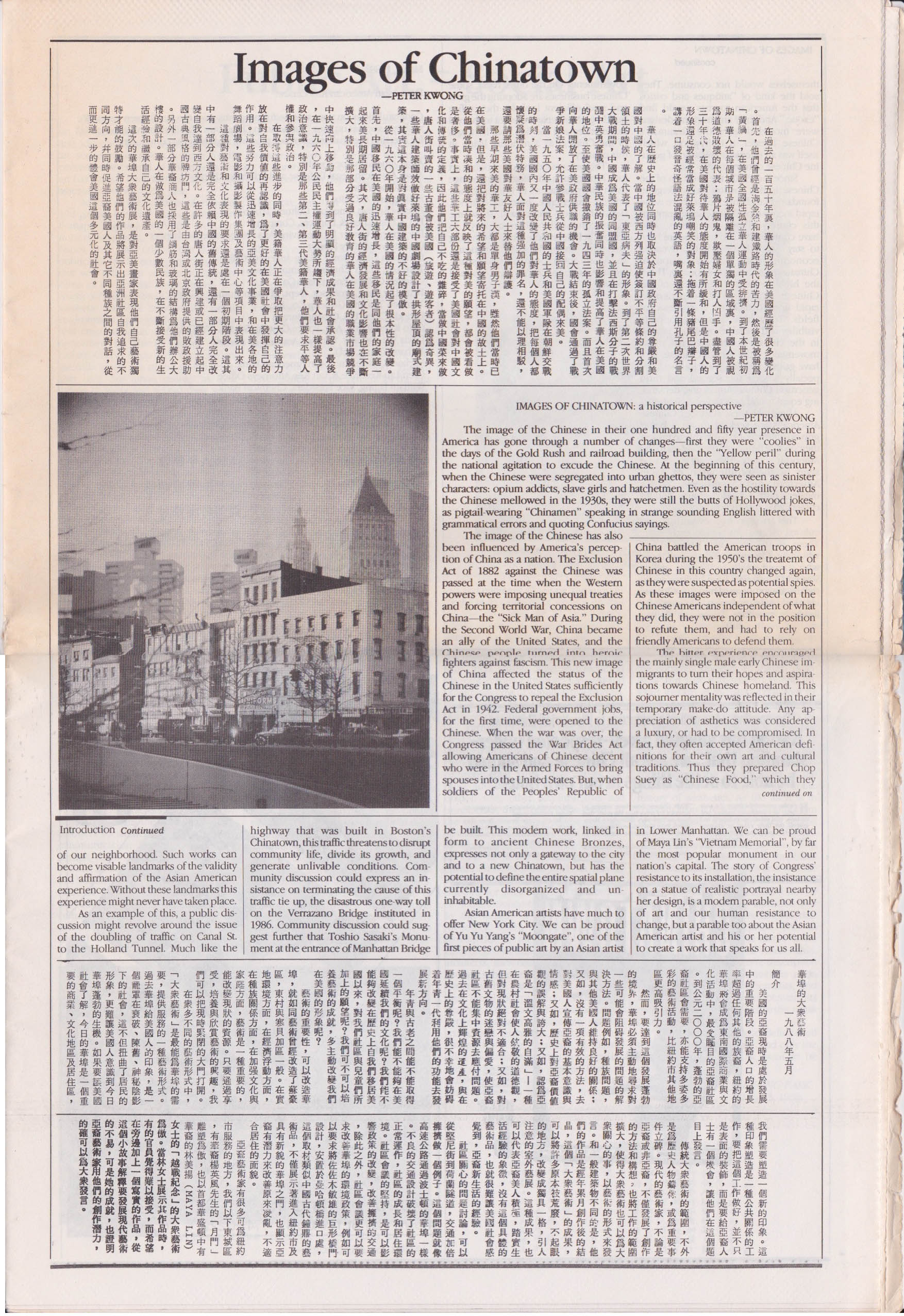 Images of Chinatown