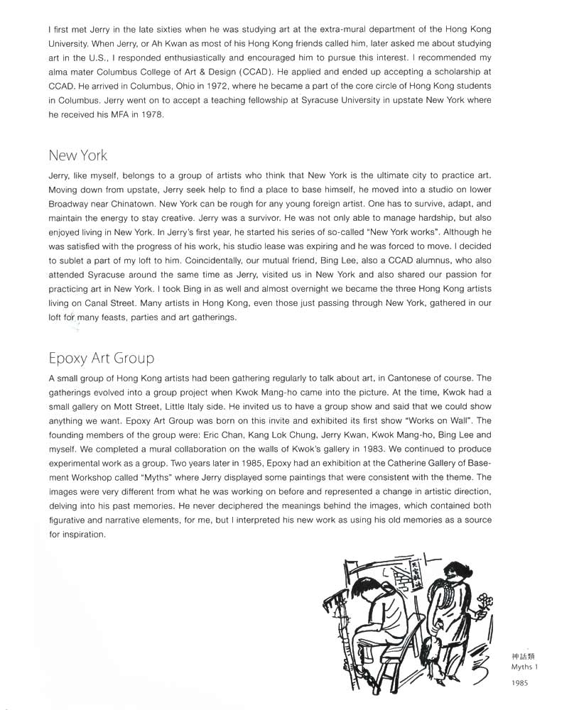 fay ming selected document a digital archive my friend jerry kwan essay pg 2