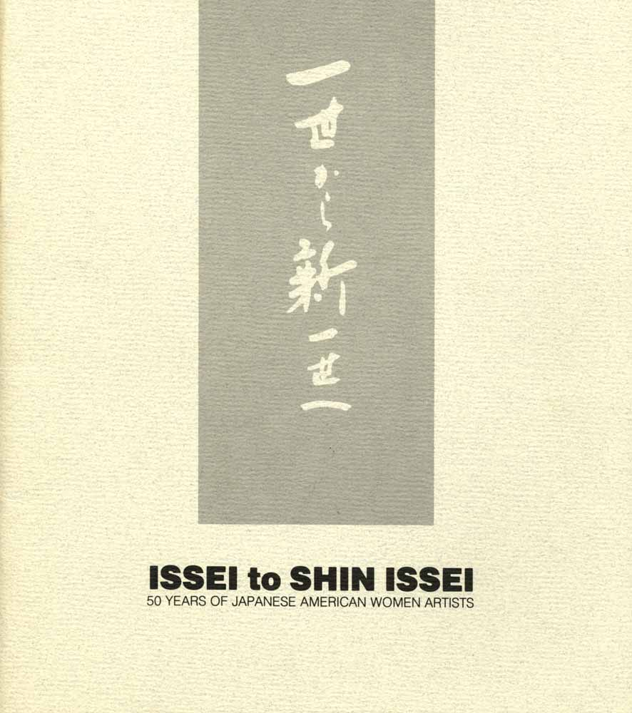 Issei to Shin Issei, cover