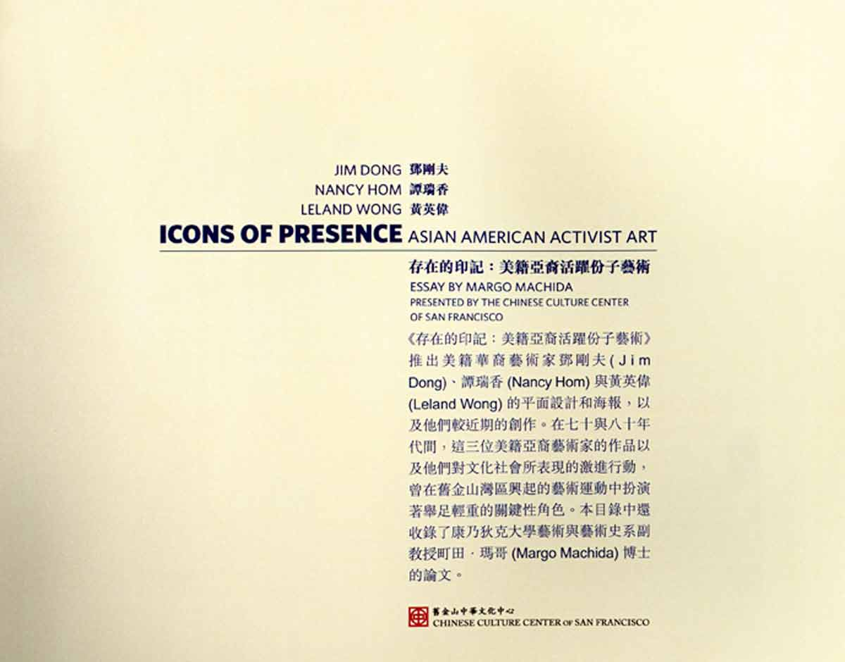 "Excerpt from Exhibition Catalog ""Icons of Presence : Asian American Activist Art"" by Margo Machida, 2008"