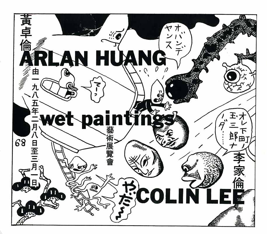 Arlan Huang & Colin Lee: Wet Paintings, postcard, pg 1