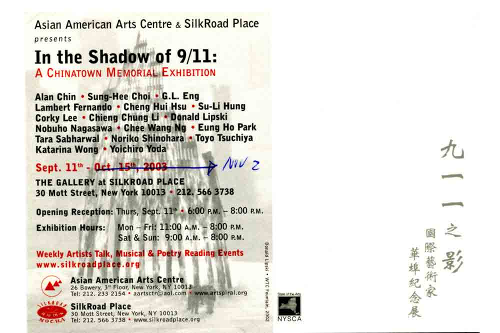 Shadow of 9/11 postcard, pg 2