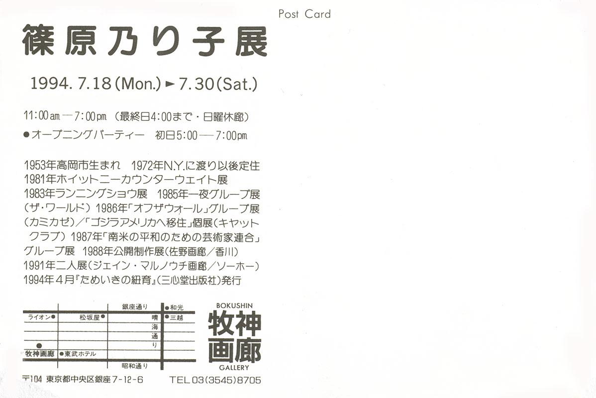 Shinohara Noriko ten, postcard, pg 2
