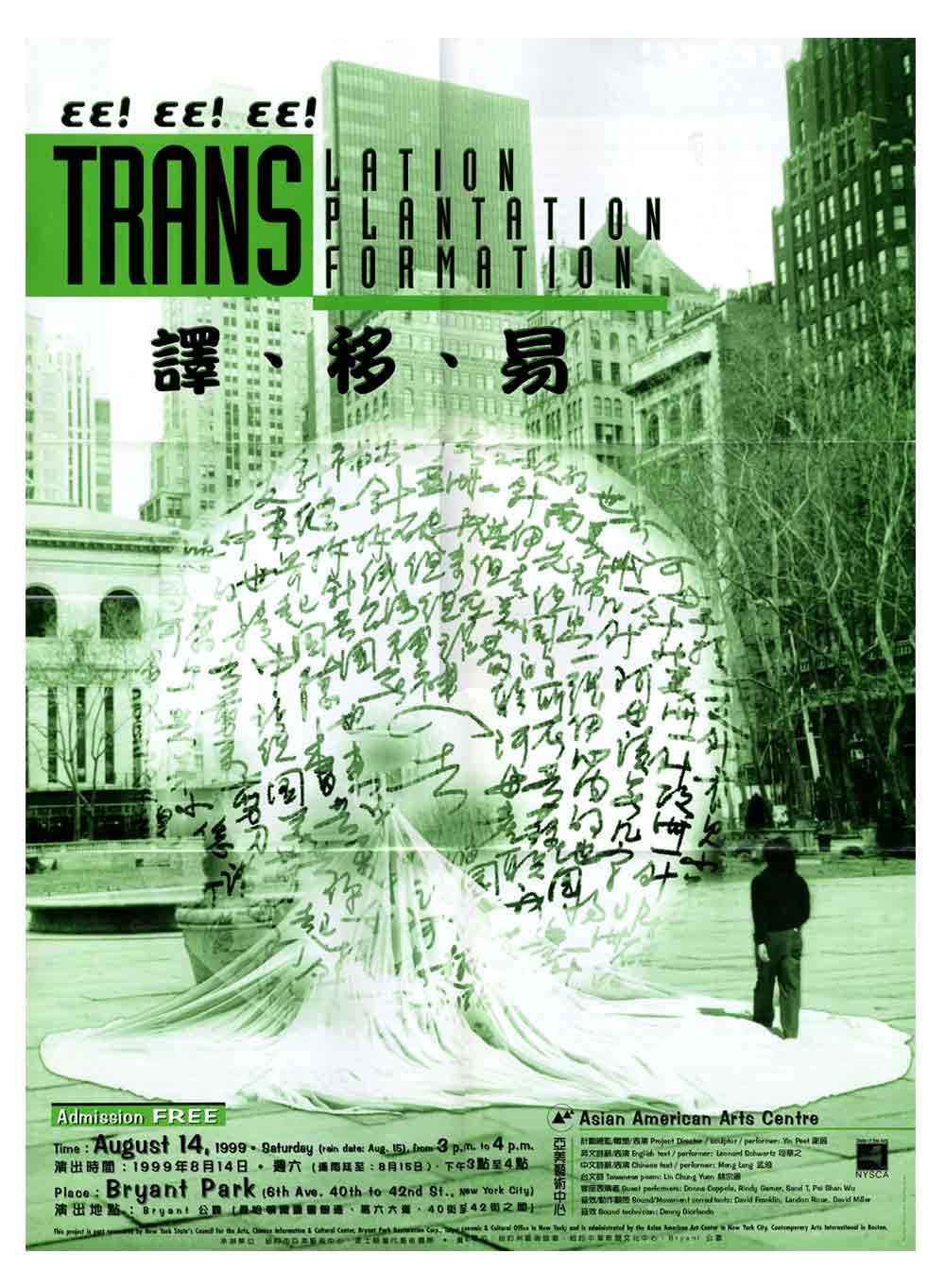 Translation Transplantation Transformation, poster
