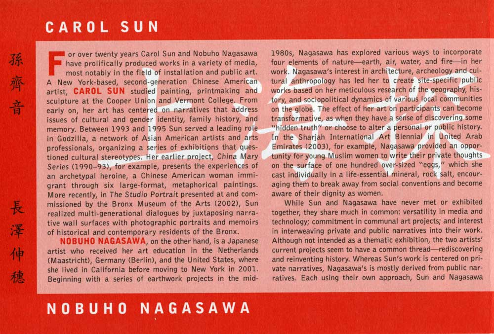Carol Sun/Nobuho Nagasawa flyer, pg 2